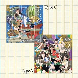 いつかどこかで /ワンチャンス 2枚同時購入セット 【Type-A+Type-C】