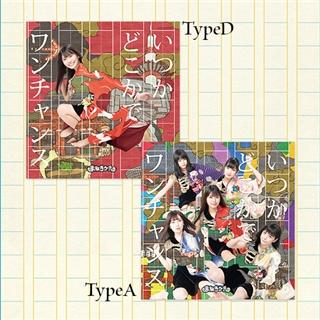 いつかどこかで /ワンチャンス 2枚同時購入セット 【Type-A+Type-D】