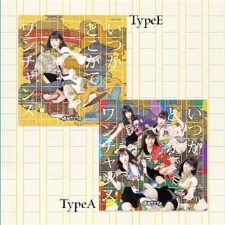 いつかどこかで /ワンチャンス 2枚同時購入セット 【Type-A+Type-E】