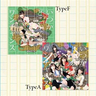 いつかどこかで /ワンチャンス 2枚同時購入セット 【Type-A+Type-F】