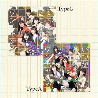 いつかどこかで /ワンチャンス 2枚同時購入セット 【Type-A+Type-G】