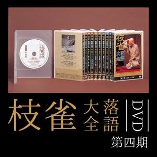 枝雀落語大全第四期(DVD)