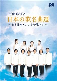 FORESTA 日本の歌名曲選 BS日本・こころの歌より