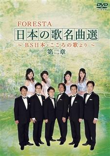 FORESTA 日本の歌名曲選 第二章 BS日本・こころの歌より