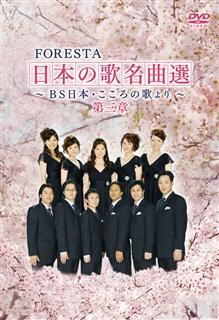 FORESTA 日本の歌名曲選 第三章 BS日本・こころの歌より