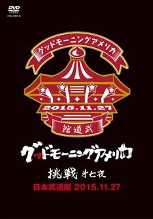 挑戦第七夜日本武道館2015.11.27