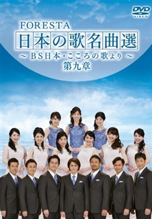 FORESTA 日本の歌名曲選 第九章