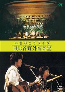 ふきのとうライブ 日比谷野外音楽堂 ライブDVD
