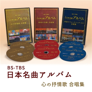 日本名曲アルバム 心の抒情歌 合唱集