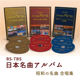 日本名曲アルバム 昭和の名曲 合唱集