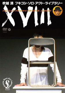 フキコシ・ソロ・アクト・ライブラリー 『XVIII』 バシュ!シュバ!・バシュチャッ!・スタ・スタ・スタ…COMEDY