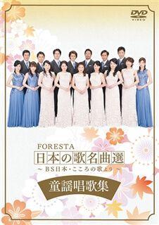 FORESTA 日本の歌名曲選 —BS日本・こころの歌より— 童謡唱歌集