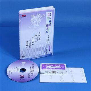 日本舞踊特選集 DVD