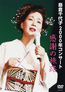 島倉千代子 2000年コンサート 感謝の旅路