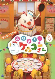 きんだーてれび おはよう!コケッコーさん(4)