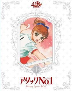 原作45周年記念/TV放映40周年記念 アタックNo.1 Blu-ray Special BOX I