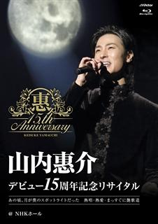 デビュー15周年記念リサイタル@NHKホール [BD]