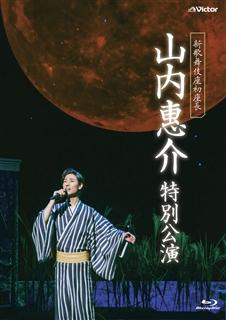 新歌舞伎座 山内惠介 特別公演 [BD]