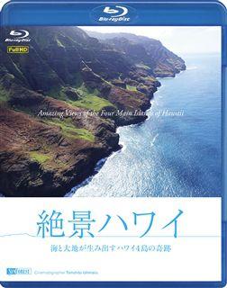 絶景ハワイ 海と大地が生み出すハワイ4島の奇跡 [BD]