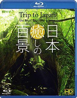 日本 癒しの百景 HD [BD]