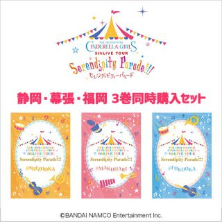 【静岡・幕張・福岡 同時購入セット】THE IDOLM@STER CINDERELLA GIRLS 5thLIVE TOUR Serendipity Parade!!!(連動特典付き)