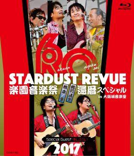 STARDUST REVUE 楽園音楽祭 2017 還暦スペシャル in 大阪城音楽堂【Blu-ray】