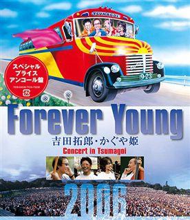 Forever Young Concert in つま恋 2006(アンコール盤)