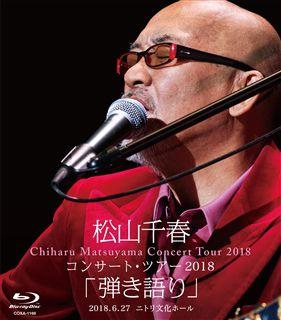 [BD] 松山千春コンサート・ツアー2018 「弾き語り」 2018.6.27 ニトリ文化ホール