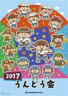 2017 うんどう会テキスト