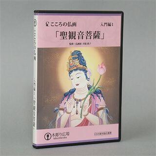 こころの仏画 画材道具つきセット