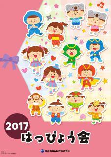 2017 はっぴょう会テキスト