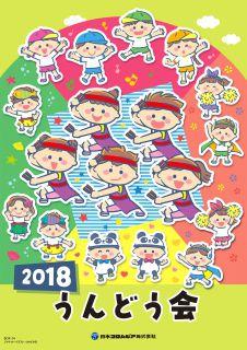2018 うんどう会テキスト