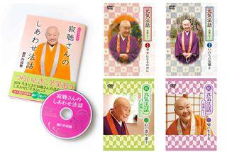 瀬戸内寂聴 寂庵法話セット CDブック+DVD