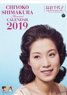 島倉千代子 2019年カレンダー