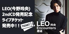 LEO(今野玲央) 2ndCD発売記念ライブチケット