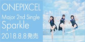 ONEPIXCEL 「Sparkle」ご予約受付中!