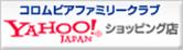 コロムビアファミリークラブ Yahoo!JAPAN ショッピング店