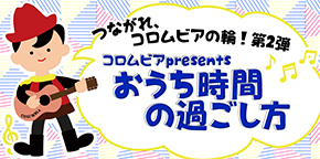 """コロムビアpresents""""#おうち時間の過ごし方"""""""