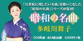 多岐川舞子昭和の名曲