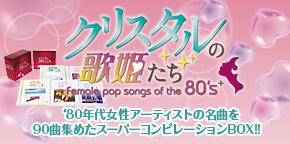 クリスタルの歌姫たち