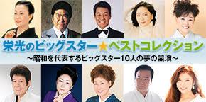 栄光のビッグスター★ベストヒット15