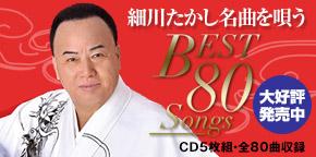 細川たかし名曲を唄う BEST80Songs