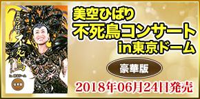 不死鳥コンサート in 東京ドーム 豪華盤