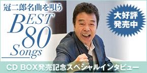 冠二郎 名曲を唄う BEST 80Songs