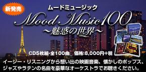 ムードミュージック100 魅惑の世界