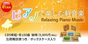 ピアノで楽しむ軽音楽