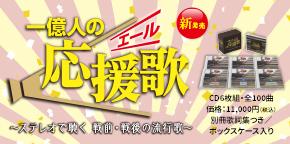 一億人の応援歌(エール) 〜ステレオで聴く 戦前・戦後の流行歌〜