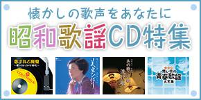 昭和歌謡特集