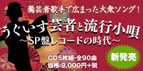 うぐいす芸者と流行小唄 〜SP盤レコードの時代〜