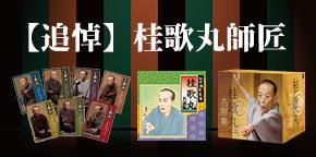 【追悼】桂歌丸師匠